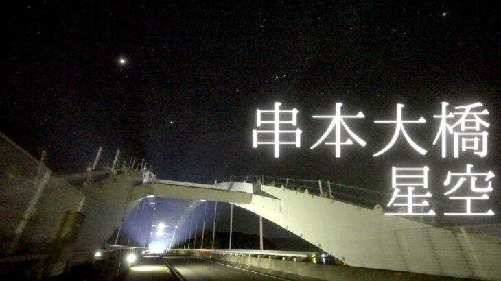 深夜の串本大橋で星空を動画撮影(和歌山県串本町)