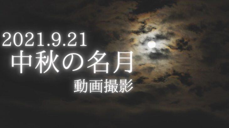 2021年9月21日 中秋の名月を動画撮影しました(奈良県)