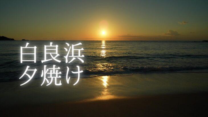 白良浜の夕焼けを動画撮影(和歌山県白浜町)