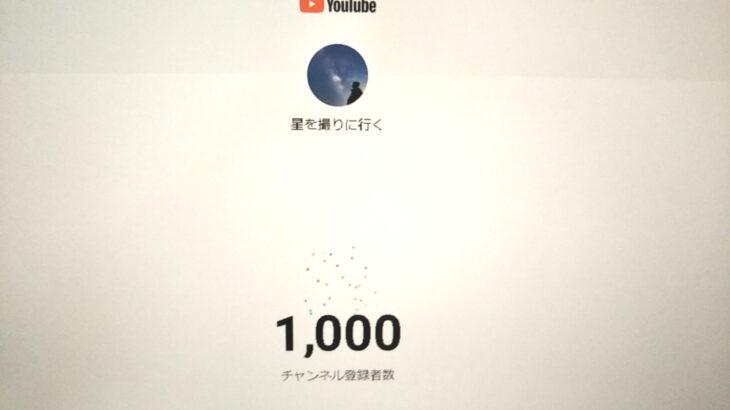 【ご報告】YouTube チャンネル登録者数 1,000人を超えました。